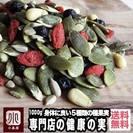【宅急便送料無料】 健康の実 《1kg》ナッツとドライフルーツの専門店が贈る健康ミックスナッツ身体に良いナッツとドライフルーツたっぷり♪ブルーベリー クコの実 松の実 力の実 長寿種