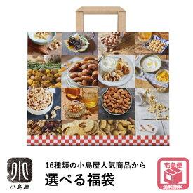 16商品から5種類選べる ドライフルーツ&ナッツ福袋