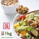 <宅急便送料無料> 奥神楽坂のパワーサラダ専門店HIGH FIVEで使用頂いているサラダ専用ナッツダイスミックス《1kg》…