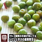 ナッツ専門店の 麻辣青豆《350g》 藤椒(タンジャオ)と花椒(ホアジャオ)が効いて辛いけど…