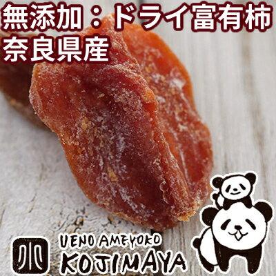 【クーポン利用で更に値引き!】完全無添加:砂糖不使用 奈良県産の高級甘柿「富有柿」のドライ柿《300g》300gで約15玉の柿を使っています。濃厚な甘み、深みのある味わいがたまりません。