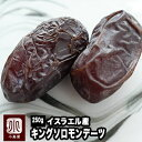 NHK あさいちに商品素材提供もしました♪全体の2%しか収穫できないキンググレードしっとりネッチリした食感が素晴ら…