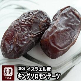 NHK あさいちに商品素材提供もしました♪全体の2%しか収穫できないキンググレードしっとりネッチリした食感が素晴らしいです。 ★無添加★ イスラエル産:キングソロモンデーツ《250g》 砂糖不使用 なつめやし デーツ