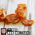 静岡産:熟成三ヶ日蜜柑:無添加ドライみかん 《120g》全てがまろやか、これが日本のみかん…