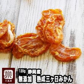 静岡産:熟成三ヶ日蜜柑:無添加ドライみかん 《120g》全てがまろやか、これが日本のみかんの美味しさ♪優しい甘さ、程よい酸味、香り、全てのバランスがとても良いです。ドライ蜜柑 ドライオレンジ ドライミカン 国産みかん 国産ミカン