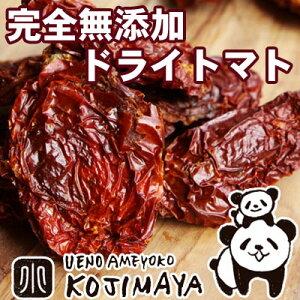ドライトマト ★完全無添加★ ドライトマト(乾燥トマト):ノンオイル ノーソルト 150g ドライトマト 料理用