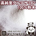 ★高純度グルコサミン粉末100% 100g 「約66日分」高純度だから、白く綺麗なグルコサミンです
