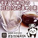刀豆茶 (ティーバック)《10g×10袋》創業300年のモリカ米店さんが作る、テレビにも紹介された人気商品なたまめ茶 ナタ豆茶 鉈豆茶