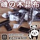 最高級さお前昆布使用 磯の木昆布《270g》北海道の中でも最も食味の良いと言われる 道南産の真昆布を使用した「ひとくち昆布」は、お茶請けにも焼酎のあてにも♪