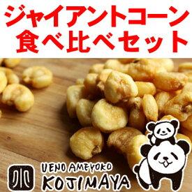 ジャイアントコーン 世界のジャイアントコーンを食べ比べ♪ 4種類のジャイアントコーン食べ比べセット 10%オフ! ジャイコーン ジャイコーン
