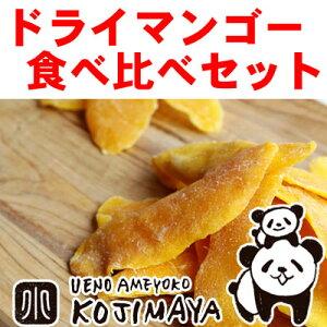 ドライマンゴー 世界のマンゴーを食べ比べ 3種類のドライマンゴー食べ比べセット 10%オフ ドライマンゴー マンゴー