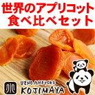 ドライアプリコット 世界のアプリコットを食べ比べ♪ 4種類の杏(アプリコット)の食べ比…