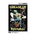 グリースアップマガジン最新号vol.16~vol.15ロカビリー雑誌GreaseUpMagazine