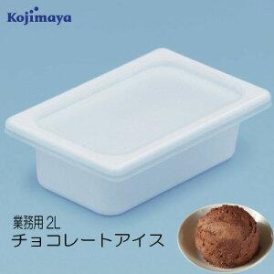 【チョコレートアイス2L】業務用2Lアイス 小島屋乳業製菓 新宿Kojimaya