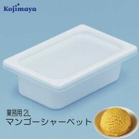 【マンゴーシャーベット2L】業務用2Lアイス アルフォンソマンゴー 小島屋乳業製菓 新宿Kojimaya マンゴーアイス