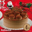 【クリスマス ガトーショコラ クランチ入り 4号(直径12cm)】 チョコレートケーキ 送料無料 濃厚 予約 贈り物 プレゼ…