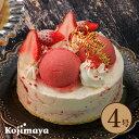 【クリスマスケーキ ストロベリーチーズパイ 4号】(直径12cm) アイスケーキ 2021 x'mas ストロベリーアイス 苺 いち…