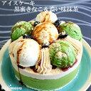 【アイスケーキ 黒蜜きなこ&濃い味抹茶 4号(直径12cm)】 アイスケーキ 宇治抹茶 送料無料 お誕生日ケーキ 敬老の…