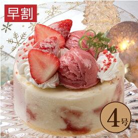 【クリスマス アイスケーキ ストロベリーチーズパイ 4号(直径12cm)】送料無料 新宿Kojimaya あまおう 2019 christmas x'mas プレゼント 早期 予約 早割 いちご イチゴ