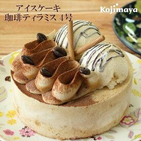 【アイスケーキ 珈琲ティラミス4号】送料無料 小島屋乳業製菓 新宿Kojimaya アイスケーキ バースデーケーキ 誕生日ケーキ お土産 贈り物