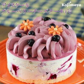 【アイスケーキ ブルーベリーチーズケーキ4号】送料無料小島屋乳業製菓 新宿Kojimaya アイスケーキ 誕生日ケーキ お土産 贈り物
