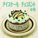 【アイスケーキ チョコミント4号(直径12cm)】 アイスケーキ アイスデコレーション チョコミント チョコ民党 お…