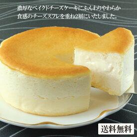 チーズケーキ【とろける2層のチーズケーキ(直径11.5cm)】送料無料 ベイクドチーズケーキ バースデーケーキ 誕生日ケーキ 小島屋乳業製菓 新宿Kojimaya