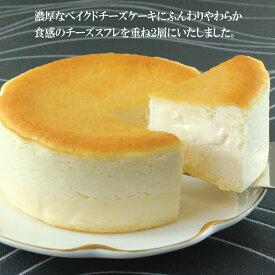 【とろける2層のチーズケーキ(直径11.5cm)】ホワイトデー 小島屋乳業製菓 チーズケーキ ベイクドチーズケーキ チーズスフレ スイーツ