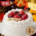 【クリスマス 苺と木の実のショートケーキ 4号(直径12cm)】送料無料 新宿Kojimaya 2019 x'mas christmas プレゼント 早期 予約 早割