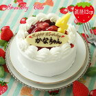 【苺と木の実のショートケーキ4号】誕生日ケーキバースデーケーキ送料無料お誕生日ケーキ苺のショートケーキbirthdaycake小島屋乳業新宿Kojimaya
