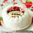 苺のショートケーキ5号【苺と木の実のショートケーキ5号】送料無料