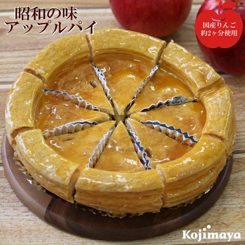 小島屋乳業製菓 新宿Kojimaya カット済 直径21cm【アップルパイ7号】送料無料