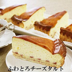 【ふわとろチーズタルト5ピース】 カット済み 同梱送料無料 チーズケーキ とろけるチーズケーキ 業務用 カット済 7号サイズ(直径21cm)小島屋乳業製菓 新宿Kojimaya