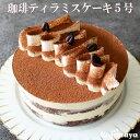【珈琲ティラミスケーキ5号(直径15cm)】ティラミスケーキ送料無料 誕生日ケーキ バースデーケーキ コーヒーケーキ…
