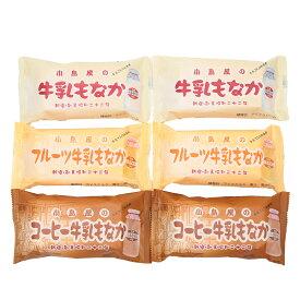 小島屋乳業製菓 アイス 牛乳もなかセット【昔懐かしもなかアイスセット】スイーツ