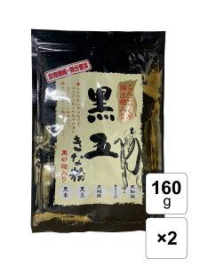 博多食材工房 業務用 黒五きな粉 (黒砂糖/こんにゃく芋抽出物入り) 320g( 160g×2袋) 067-634-2 pack