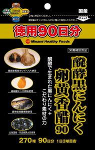 発酵黒にんにく卵黄香醋90【3袋セット】ミナミヘルシーフーズ