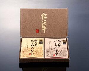 松阪牛ギフトセット (松阪牛ビーフカレー・ビーフシチュー2点詰め合わせセット)人気 おすすめ 芳醇 手土産 ご褒美 お祝い プレゼント ギフト セット ブイヨン 赤ワイン 肉 旨味 高級 お取り