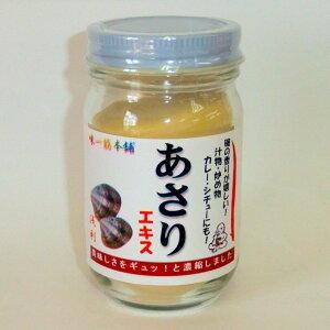 あさりエキスパウダー85g ラーメン 隠し味 調味料 貝 アサリ 料理 パウダー 粉