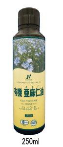 フラックスオイル(有機亜麻仁油) ニュージーランド産 250ml×3本セット フラックスシードオイル