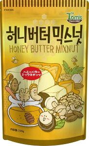 ハニーバターミックスナッツ220g 2袋セット ジッパーバッグ 子ども おやつ お菓子 おつまみ ハニー バター ナッツ 韓国【Tom's farm】