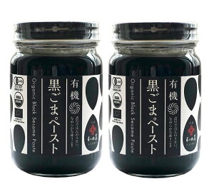 和田萬商店 有機黒ごまペースト250g 2個セット 練りごま ごまペースト 有機JAS ごまあえ ディップ 有機JAS 無農薬 無化学肥料 ドレッシング たれ セサミ