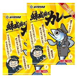 千葉県のご当地カレー 銚子電鉄 鯖威張るカレー 160g×2食お試しセット