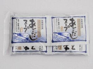 あごだしスープ 10g×20袋 (20食分)五島 長崎名物 無添加 うどんスープ 万能