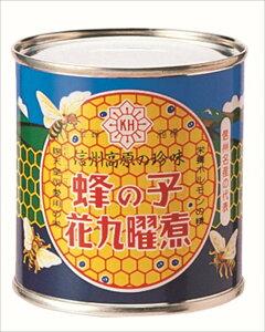花九曜印 蜂の子130g缶(はちのこ)佃煮(甘露煮)高級珍味 (花九曜煮)はなくように 健康食品 たんぱく質 ご飯のお供 缶詰め 珍味 おつまみ