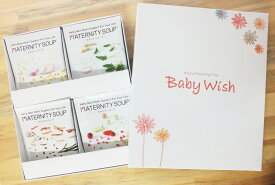 妊娠中のママとおなかの赤ちゃんへの贈りもの マタニティスープギフト8食セット(4種類スープ)葉酸・鉄分・カルシウム配合 妊婦 お祝い プレゼント ご懐妊
