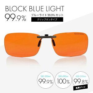 【Spectra479】 ブルーライト 99.9% カット pcメガネ ナイトグラス (クリップオン) 日本語説明書付き ブルーライトカット メガネ ブルーライト メガネ UVカット パソコンメガネ PC眼鏡 PCメガネ ス