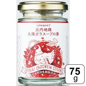【レビュー書いて500円offクーポン】UMAMY 比内地鶏 丸鶏ガラスープの素 75g ウマミー 化学調味料無添加 顆粒 だしの素 だし スープ 国産 無添加 スープの素 顆粒状 だし 素 丸 鶏ガラ 料理 調味