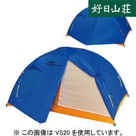 DUNLOP ダンロップ VS10 (1人用コンパクト アルパインテント) VS-10【送料無料】 登山 アウトドア テント 幕 1人用