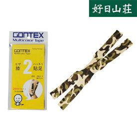 【ポイント5倍】GONTEX ゴンテックス GONTEX 膝貼足2 + (カット) 幅10cm 迷彩 00018 アウトドア 登山 【2020/10/21 0:00〜2020/10/23 9:59】